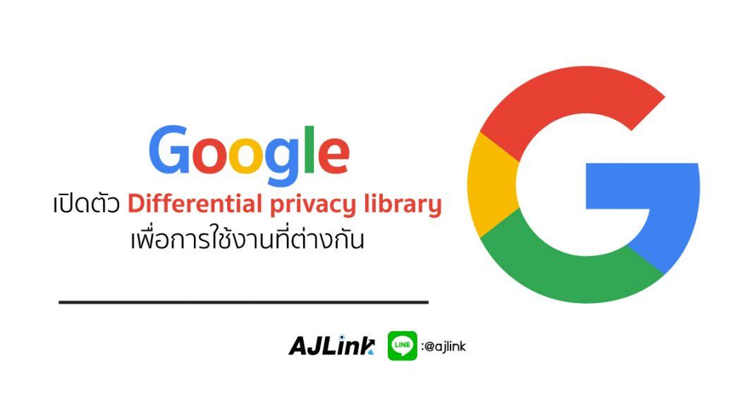 Google เปิดตัว differential privacy library เพื่อการใช้งานที่ต่างกัน