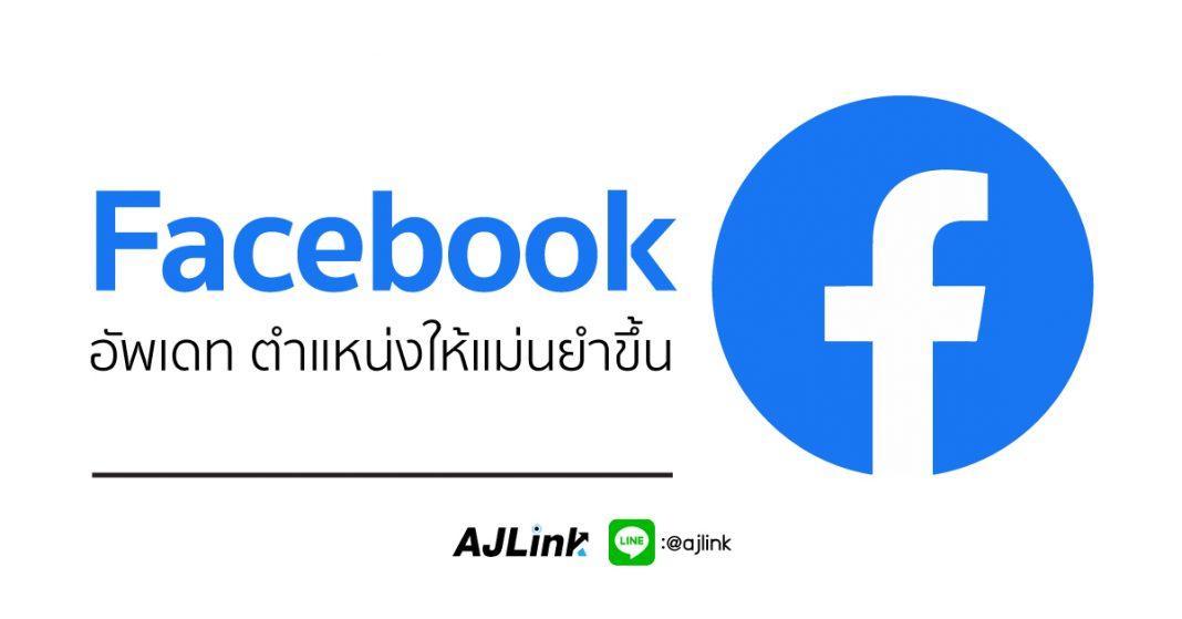 Facebook อัพเดท ตำแหน่งให้แม่นยำขึ้น