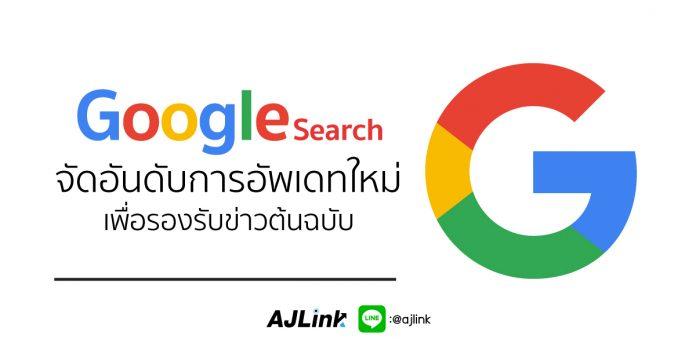 Google Search จัดอันดับการอัพเดทใหม่ เพื่อรองรับข่าวต้นฉบับ