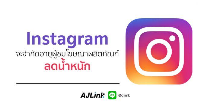 Instagram จะจำกัดอายุผู้ชมโฆษณาผลิตภัณฑ์ลดน้ำหนัก