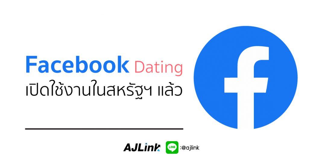 Facebook Dating เปิดใช้งานในสหรัฐฯ แล้ว พร้อมเพิ่มฟีเจอร์ใหม่