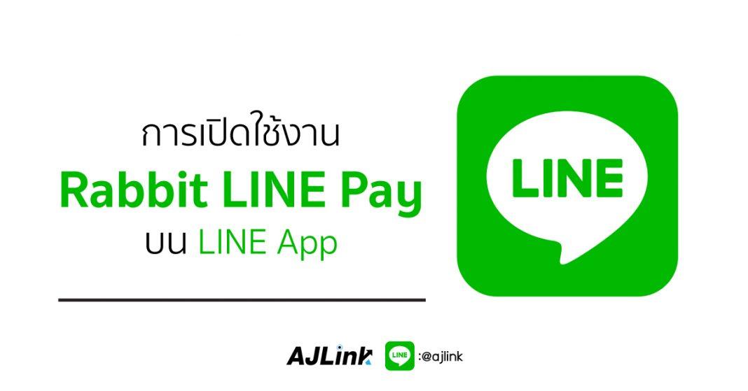 การเปิดใช้งาน Rabbit LINE Pay บน LINE App