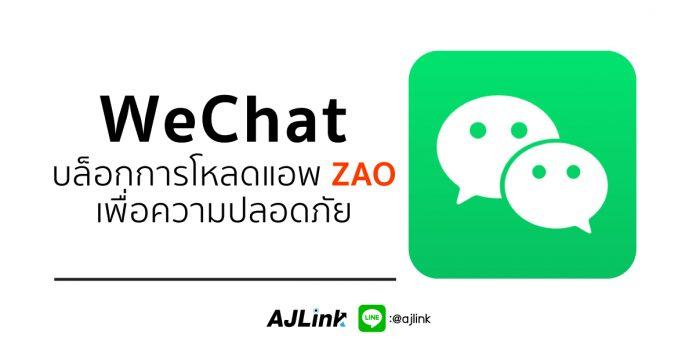 WeChat บล็อกการโหลดแอพ ZAO เพื่อความปลอดภัย