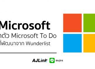 Microsoft เปิดตัว Microsoft To Do ที่พัฒนาจาก Wunderlist