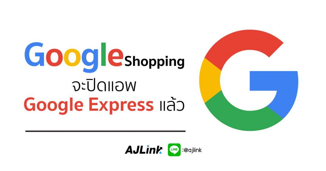 Google Shopping จะปิดแอพ Google Express แล้ว