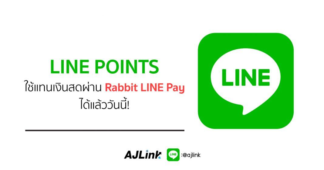 LINE POINTS ใช้แทนเงินสดผ่าน Rabbit LINE Pay ได้แล้ววันนี้!