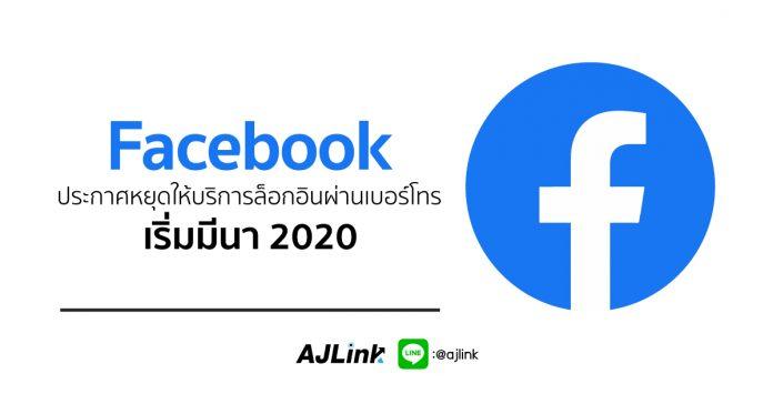 Facebook ประกาศหยุดให้บริการล็อกอินผ่านเบอร์โทร เริ่มมีนา 2020