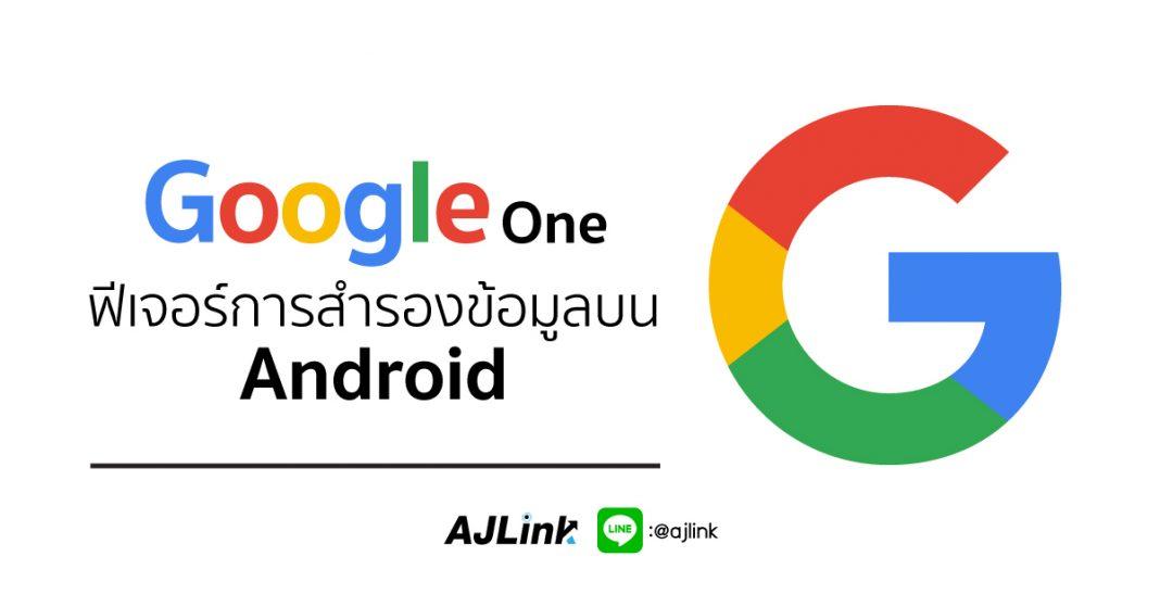 Google One ฟีเจอร์การสำรองข้อมูลบน Android