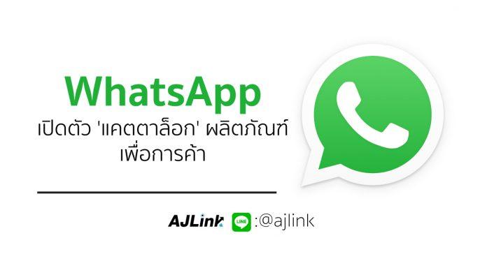 WhatsApp เปิดตัว 'แคตตาล็อก' ผลิตภัณฑ์เพื่อการค้า