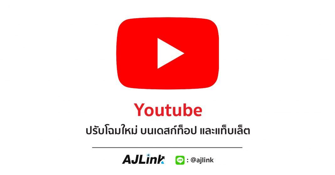 YouTube ปรับโฉมใหม่ บนเดสก์ท็อป และแท็บเล็ต
