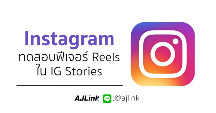 Instagram ทดสอบฟีเจอร์ Reels ใน IG Stories