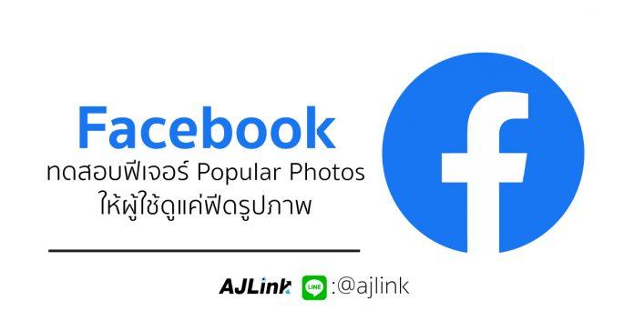 Facebook ทดสอบฟีเจอร์ Popular Photos ให้ผู้ใช้ดูแค่ฟีดรูปภาพ