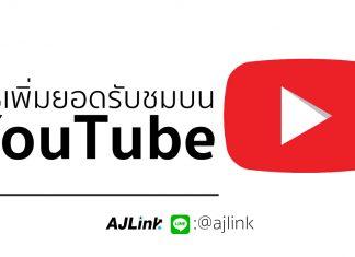 วิธีเพิ่มยอดรับชมบน YouTube