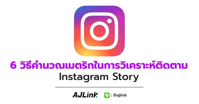 6 วิธีคำนวณเมตริกในการวิเคราะห์ติดตาม Instagram Story