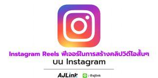 Instagram Reels ฟีเจอร์ในการสร้างคลิปวิดีโอสั้นๆ บน Instagram