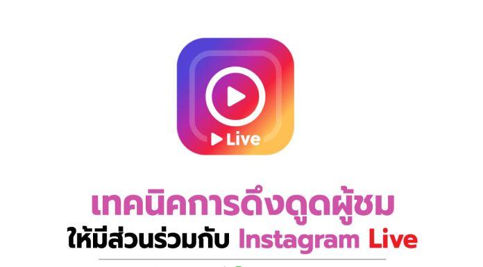 เทคนิคการดึงดูดผู้ชมให้มีส่วนร่วมกับ Instagram Live