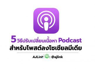 5 วิธีปรับเปลี่ยนเนื้อหา Podcast สำหรับโพสต์ลงโซเชียลมีเดีย