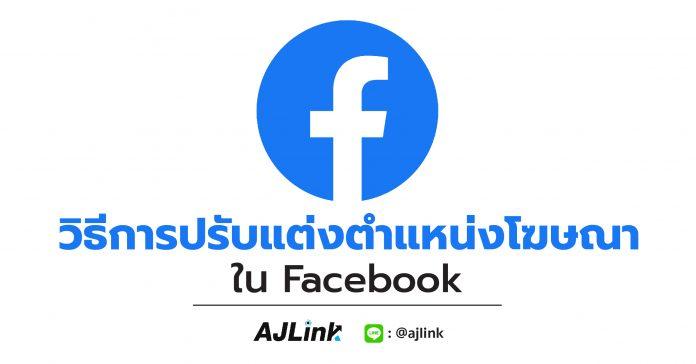 วิธีการปรับแต่งตำแหน่งโฆษณาใน Facebook