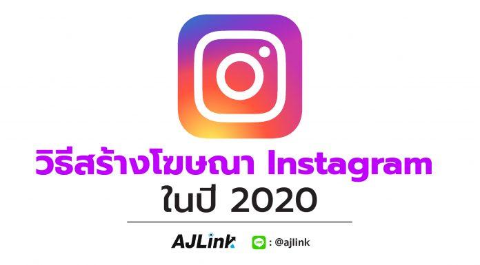 วิธีสร้างโฆษณา Instagram ในปี 2020