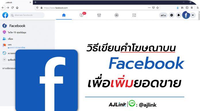 วิธีเขียนคำโฆษณาบน Facebook เพื่อเพิ่มยอดขาย