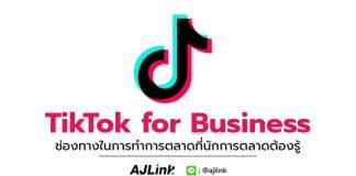 TikTok for Business ช่องทางในการทำการตลาดที่นักการตลาดต้องรู้