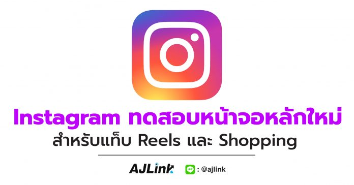 Instagram ทดสอบหน้าจอหลักใหม่สำหรับแท็บ Reels และ Shopping