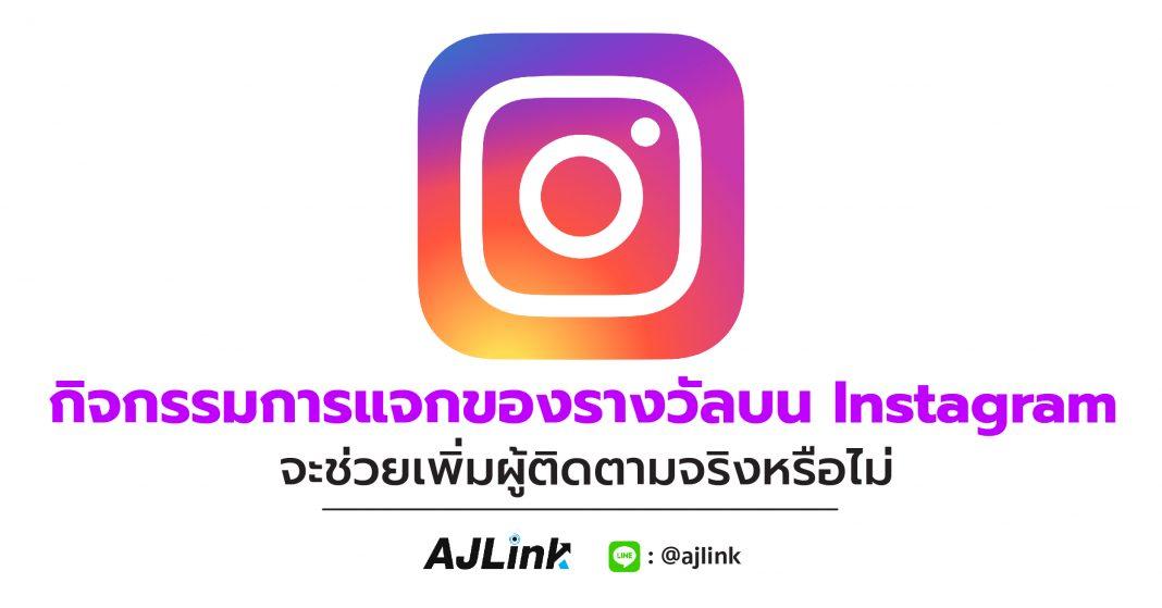 กิจกรรมการแจกของรางวัลบน Instagram จะช่วยเพิ่มผู้ติดตามจริงหรือไม่