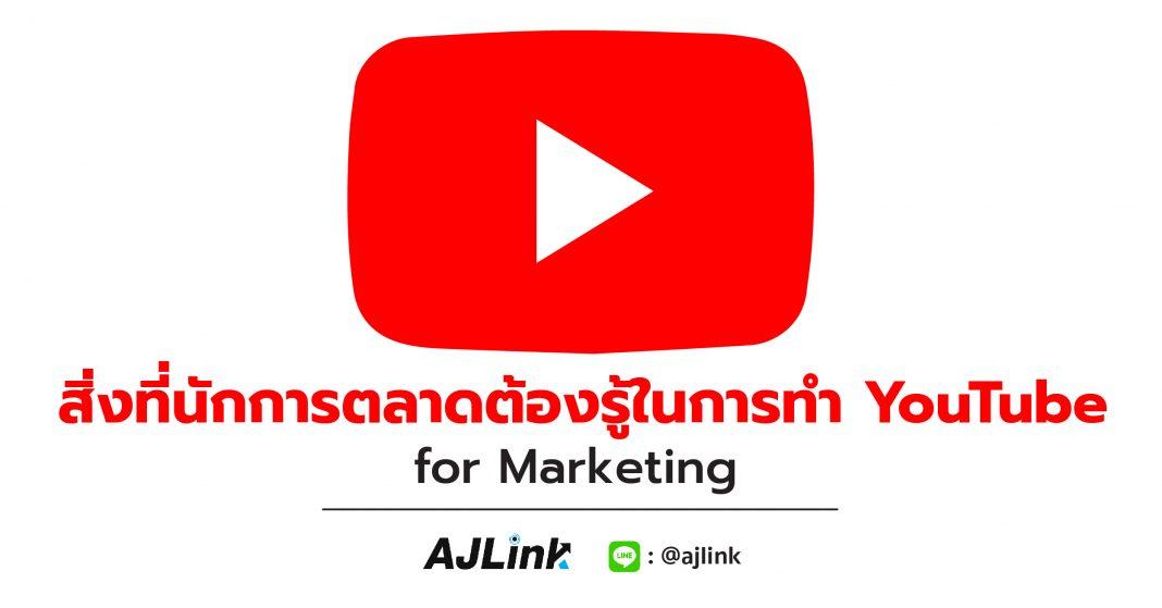 สิ่งที่นักการตลาดต้องรู้ในการทำ YouTube for Marketing