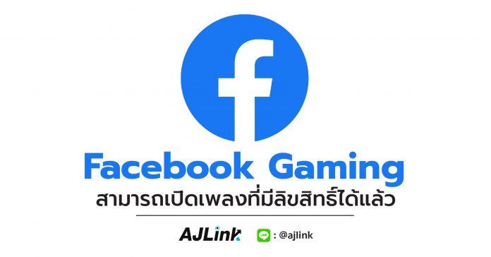 Facebook Gaming สามารถเปิดเพลงที่มีลิขสิทธิ์ได้แล้ว