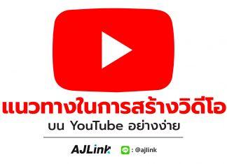 แนวทางในการสร้างวิดีโอบน YouTube อย่างง่าย