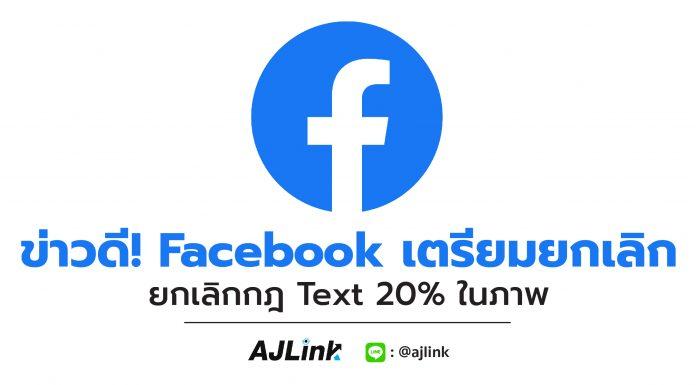 ข่าวดี! Facebook เตรียมยกเลิกกฎ Text 20% ในภาพ