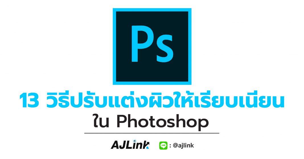 13 วิธีปรับแต่งผิวให้เรียบเนียนใน Photoshop