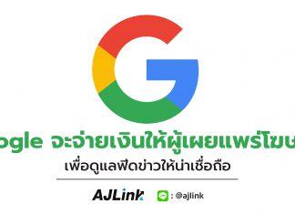 Google จะจ่ายเงินให้ผู้เผยแพร่โฆษณา เพื่อดูแลฟีดข่าวให้น่าเชื่อถือ