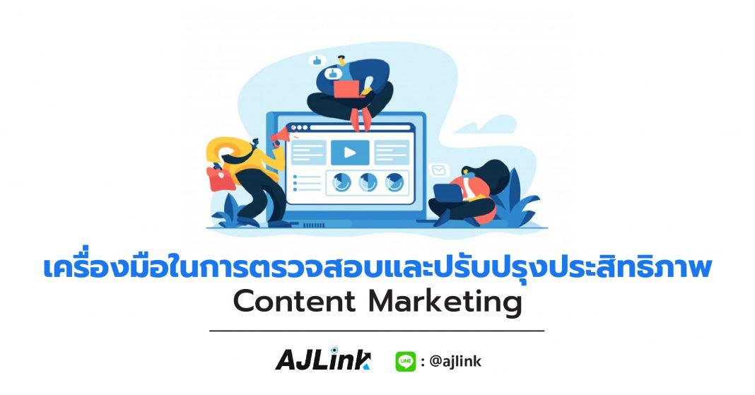 เครื่องมือในการตรวจสอบและปรับปรุงประสิทธิภาพ Content Marketing