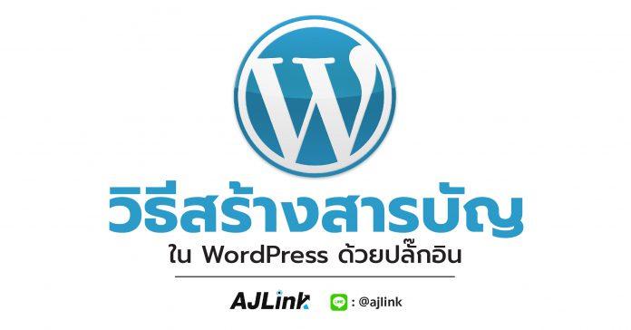 วิธีสร้างสารบัญใน WordPress ด้วยปลั๊กอิน