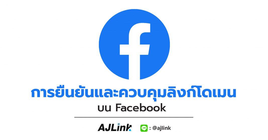 การยืนยันและควบคุมลิงก์โดเมนบน Facebook