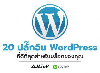 20 ปลั๊กอิน WordPress ที่ดีที่สุดสำหรับบล็อกของคุณ