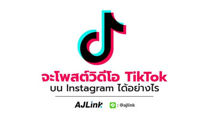 จะโพสต์วิดีโอ TikTok บน Instagram ได้อย่างไร