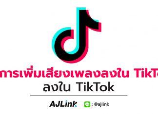วิธีการเพิ่มเสียงเพลงลงใน TikTok