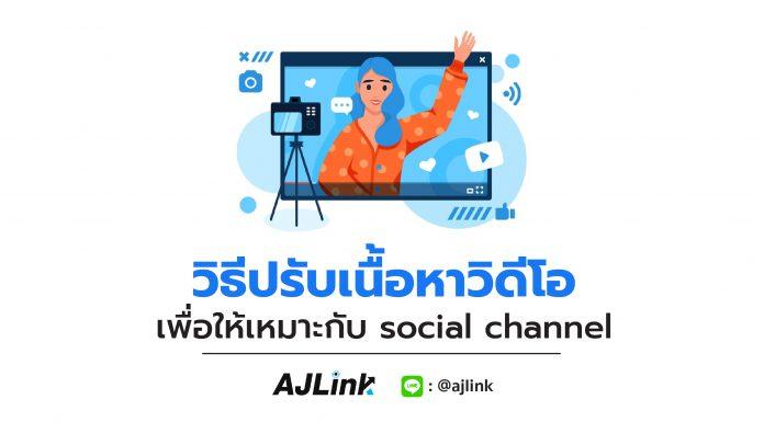 วิธีปรับเนื้อหาวิดีโอ เพื่อให้เหมาะกับ social channel