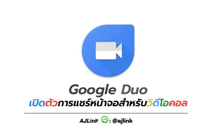 Google Duo เปิดตัวการแชร์หน้าจอสำหรับวิดีโอคอล