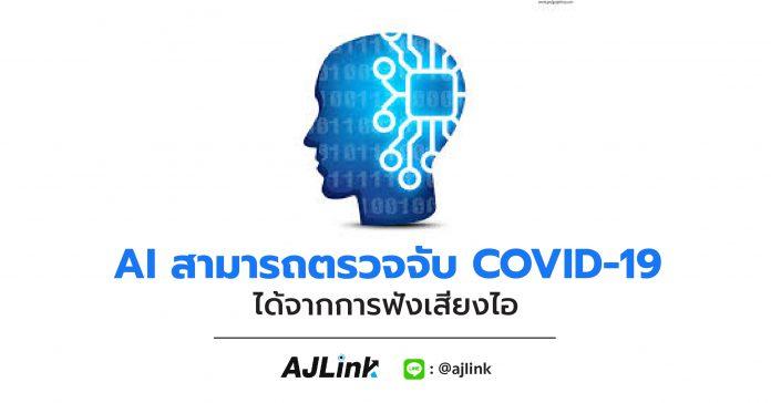 AI สามารถตรวจจับ COVID-19 ได้จากการฟังเสียงไอ
