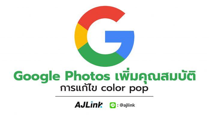 Google Photos เพิ่มคุณสมบัติการแก้ไข color pop