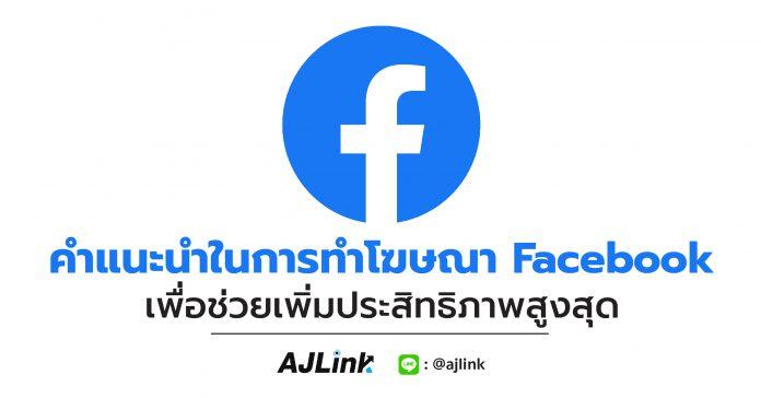 คำแนะนำในการทำโฆษณา Facebook เพื่อช่วยเพิ่มประสิทธิภาพสูงสุด