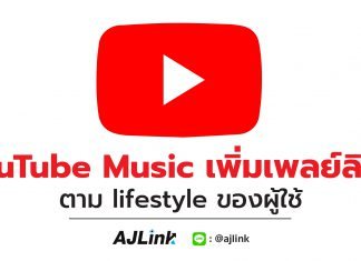YouTube Music เพิ่มเพลย์ลิสต์ตาม lifestyle ของผู้ใช้