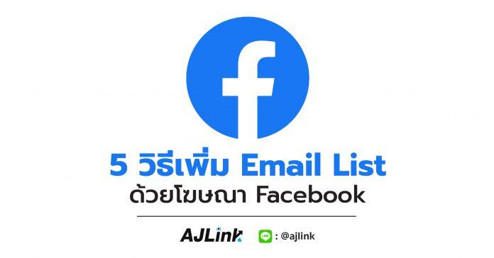 5 วิธีเพิ่ม Email List ด้วยโฆษณา Facebook