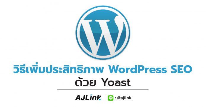 วิธีเพิ่มประสิทธิภาพ WordPress SEO ด้วย Yoast
