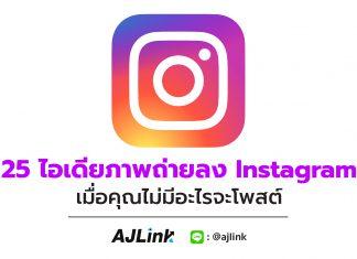 25 ไอเดียภาพถ่ายลง Instagram เมื่อคุณไม่มีอะไรจะโพสต์