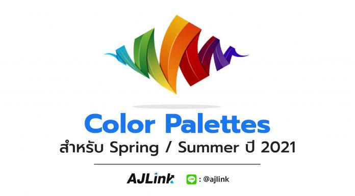 Color Palettes สำหรับ Spring / Summer ปี 2021