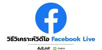 วิธีวิเคราะห์วิดีโอ Facebook Live
